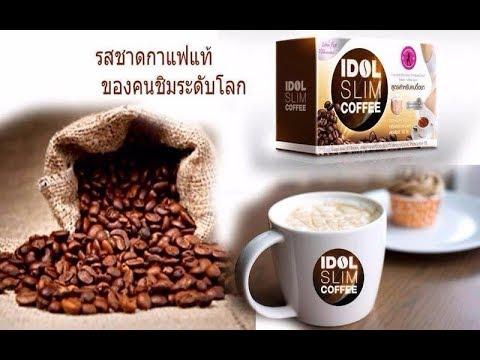 Cà phê giảm cân Thái Idol Slim Coffee Hải Phòng